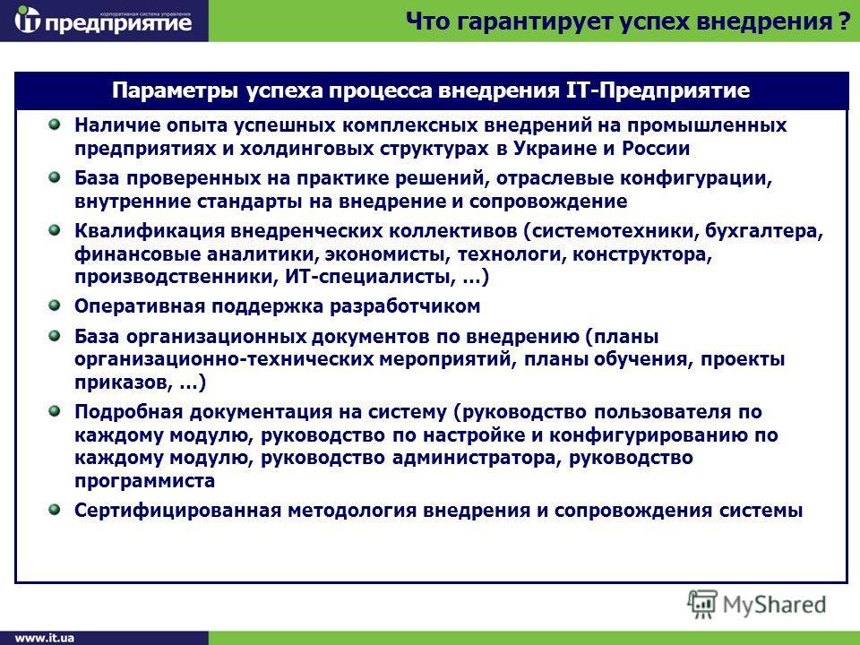 Что гарантирует успех внедрения ? Наличие опыта успешных комплексных внедрений на промышленных предприятиях и холдинговых структурах в Украине и России База проверенных на практике решений, отраслевые конфигурации, внутренние стандарты на внедрение и