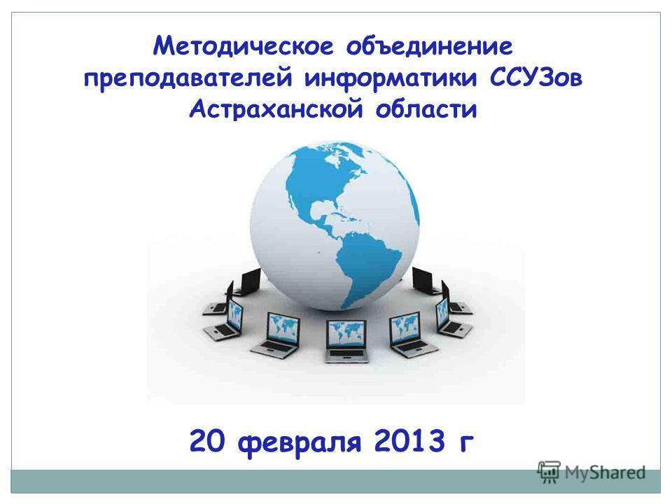 Методическое объединение преподавателей информатики ССУЗов Астраханской области 20 февраля 2013 г