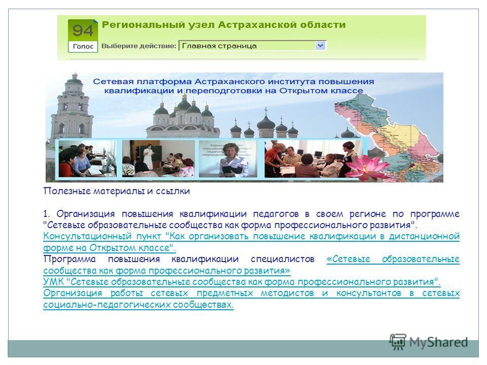 Полезные материалы и ссылки 1. Организация повышения квалификации педагогов в своем регионе по программе