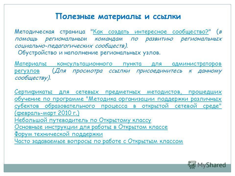 Полезные материалы и ссылки Методическая страница