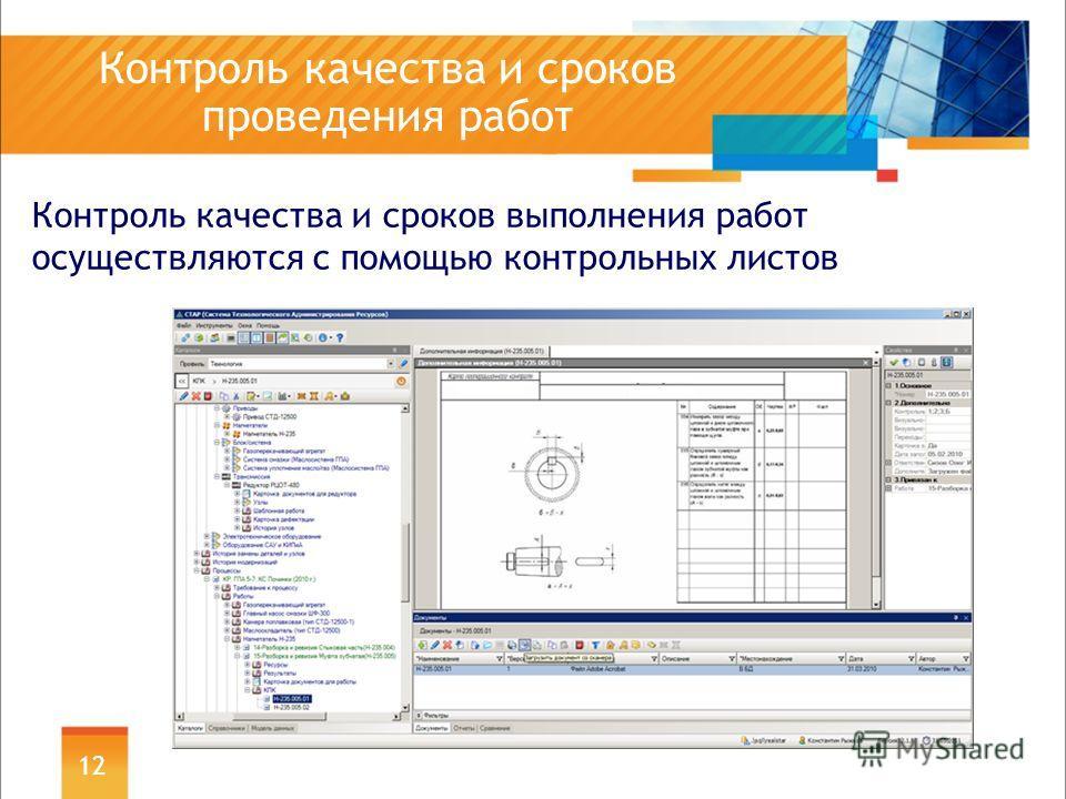 Контроль качества и сроков проведения работ Контроль качества и сроков выполнения работ осуществляются с помощью контрольных листов 12