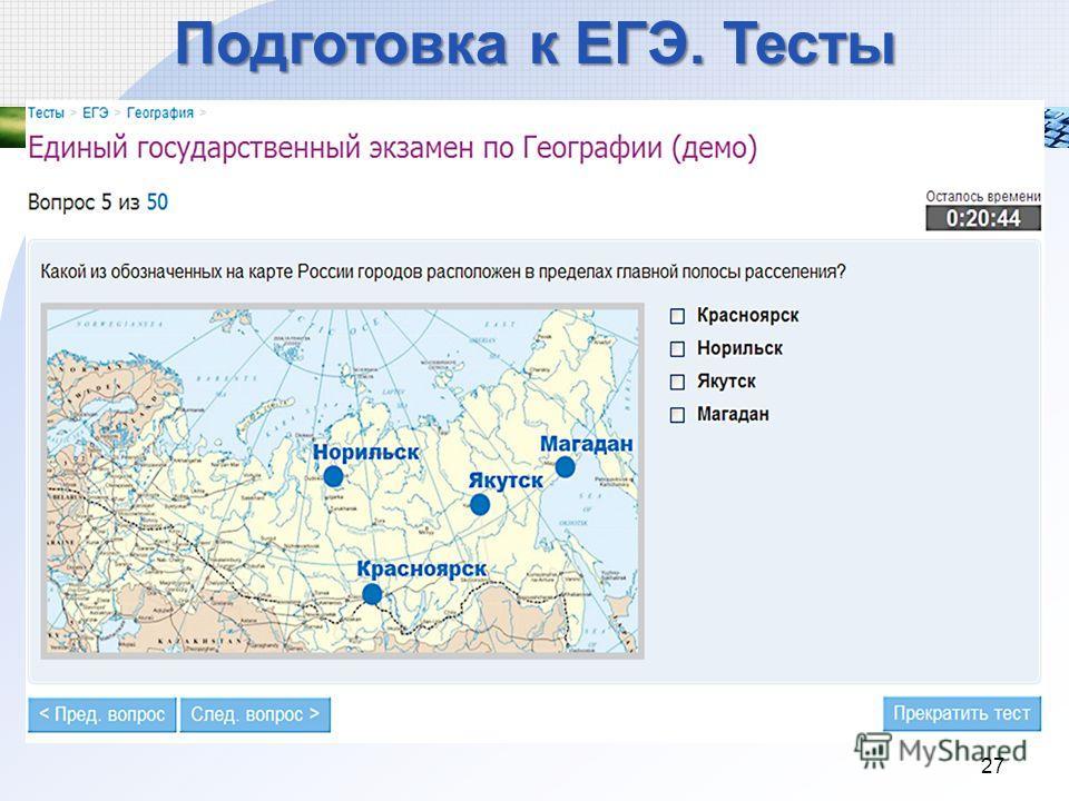 Подготовка к ЕГЭ. Тесты 27
