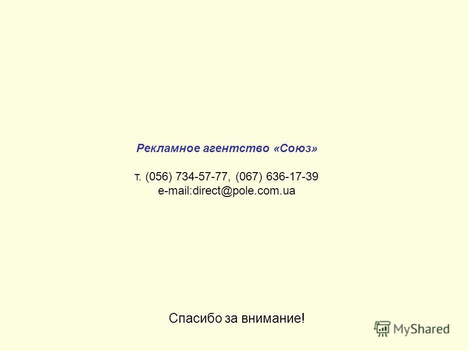 Рекламное агентство «Союз» т. (056) 734-57-77, (067) 636-17-39 e-mail:direct@pole.com.ua Спасибо за внимание!