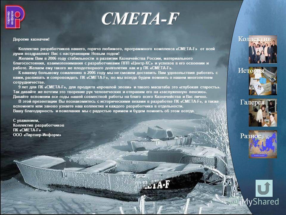 Дорогие казначеи! Коллектив разработчиков нашего, горячо любимого, программного комплекса «СМЕТА-F» от всей души поздравляет Вас с наступающим Новым годом! Желаем Вам в 2006 году стабильности в развитии Казначейства России, материального благосостоян