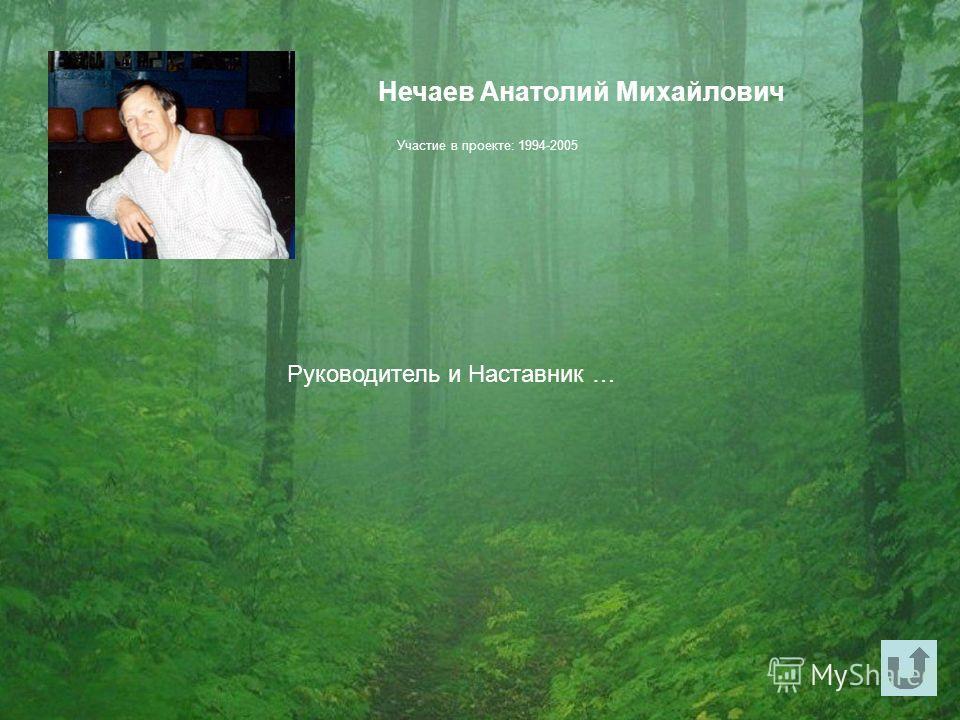 Нечаев Анатолий Михайлович Участие в проекте: 1994-2005 Руководитель и Наставник …