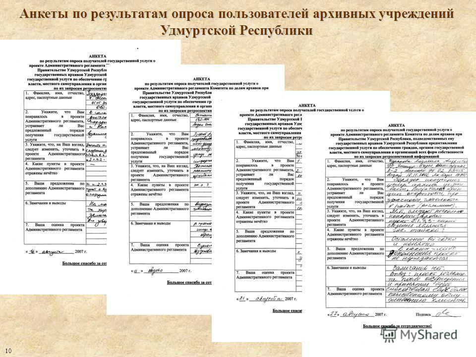 Анкеты по результатам опроса пользователей архивных учреждений Удмуртской Республики 10