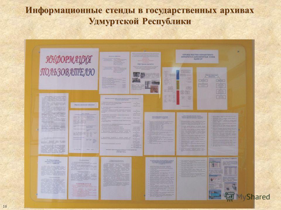 Информационные стенды в государственных архивах Удмуртской Республики 16