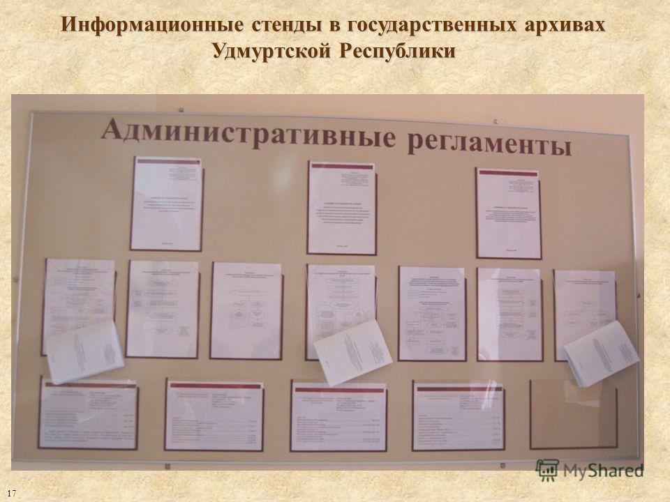 Информационные стенды в государственных архивах Удмуртской Республики 17
