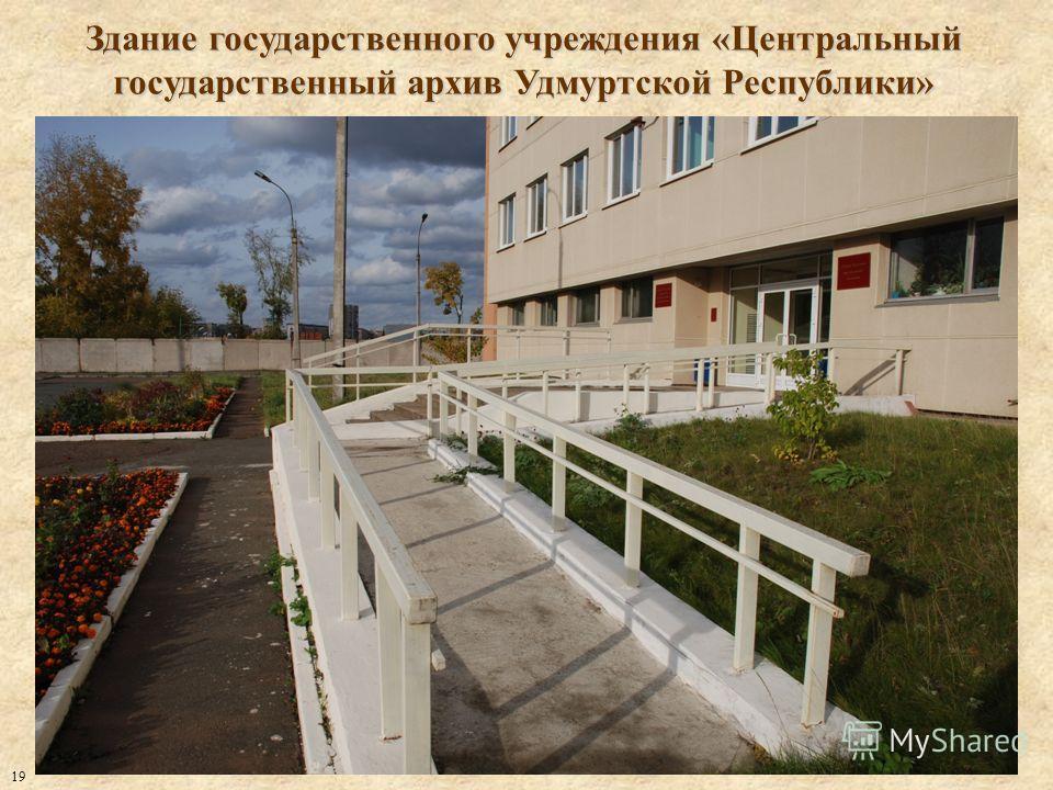 Здание государственного учреждения «Центральный государственный архив Удмуртской Республики» 19