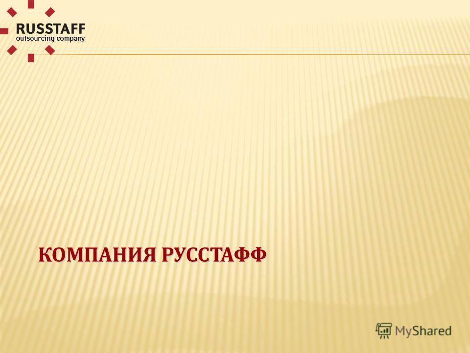 КОМПАНИЯ РУССТАФФ