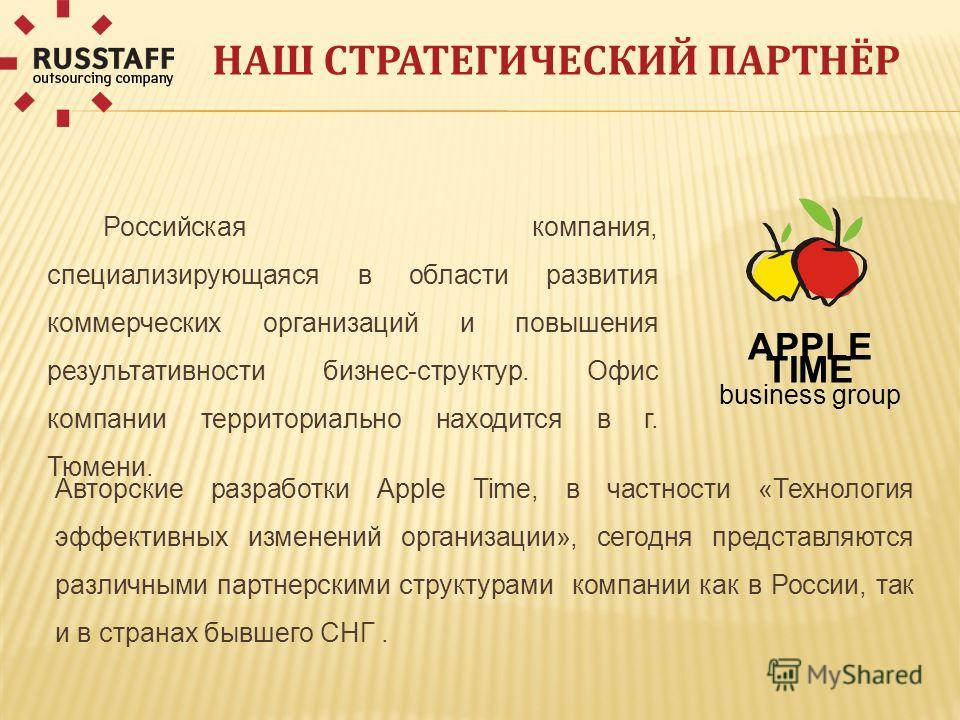 APPLE TIME business group Российская компания, специализирующаяся в области развития коммерческих организаций и повышения результативности бизнес-структур. Офис компании территориально находится в г. Тюмени. Авторские разработки Apple Time, в частнос