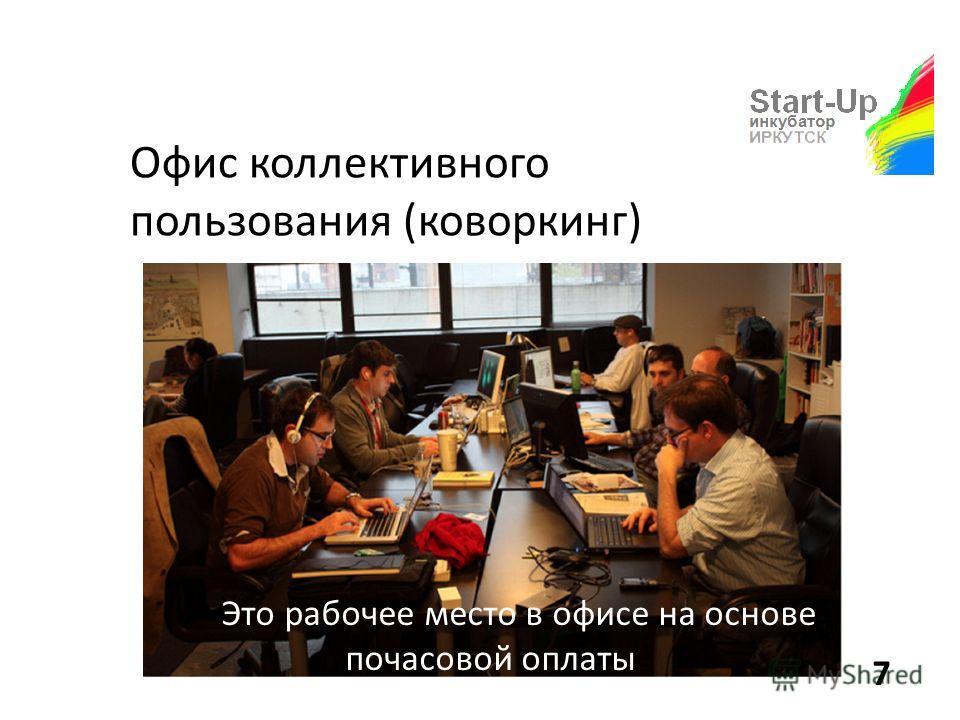 Офис коллективного пользования (коворкинг) 7 Это рабочее место в офисе на основе почасовой оплаты