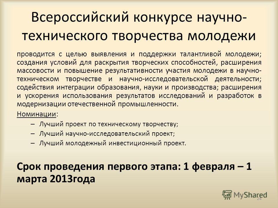 Всероссийский конкурсе научно- технического творчества молодежи проводится с целью выявления и поддержки талантливой молодежи; создания условий для раскрытия творческих способностей, расширения массовости и повышение результативности участия молодежи