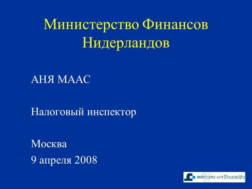 Министерство Финансов Нидерландов АНЯ МААС Налоговый инспектор Москва 9 апреля 2008