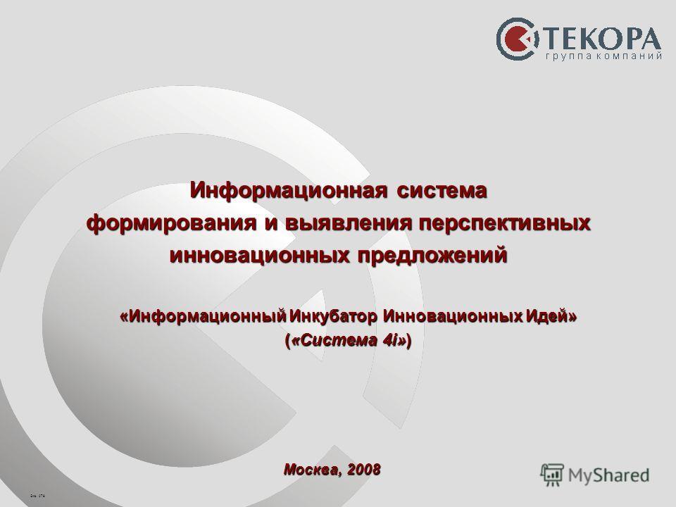 Экз. 078 Информационная система формирования и выявления перспективных инновационных предложений Москва, 2008 «Информационный Инкубатор Инновационных Идей» («Система 4i»)