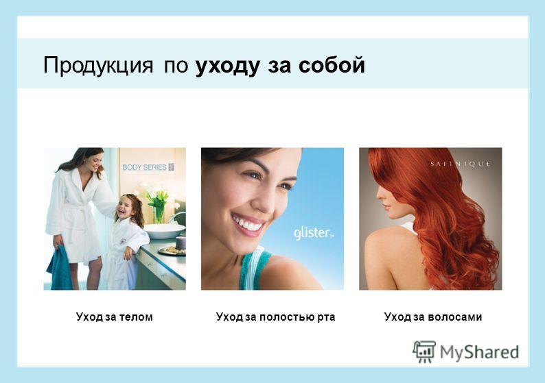Уход за теломУход за полостью ртаУход за волосами Продукция по уходу за собой
