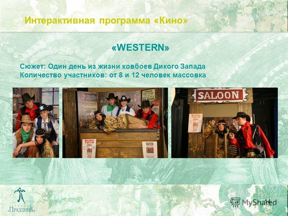 14 Интерактивная программа «Кино» «» «WESTERN» Сюжет: Один день из жизни ковбоев Дикого Запада Количество участников: от 8 и 12 человек массовка