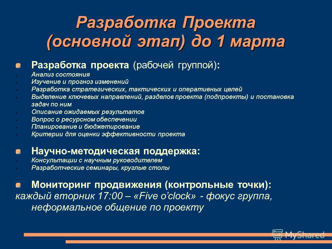 Разработка Проекта (основной этап) до 1 марта Разработка проекта (рабочей группой): Анализ состояния Изучение и прогноз изменений Разработка стратегических, тактических и оперативных целей Выделение ключевых направлений, разделов проекта (подпроекты)