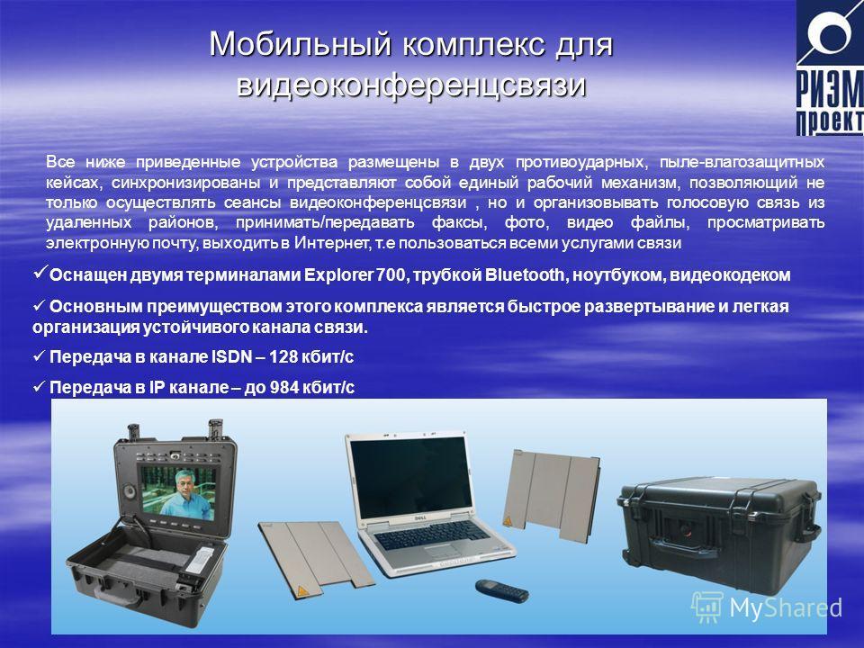 Мобильный комплекс для видеоконференцсвязи Все ниже приведенные устройства размещены в двух противоударных, пыле-влагозащитных кейсах, синхронизированы и представляют собой единый рабочий механизм, позволяющий не только осуществлять сеансы видеоконфе