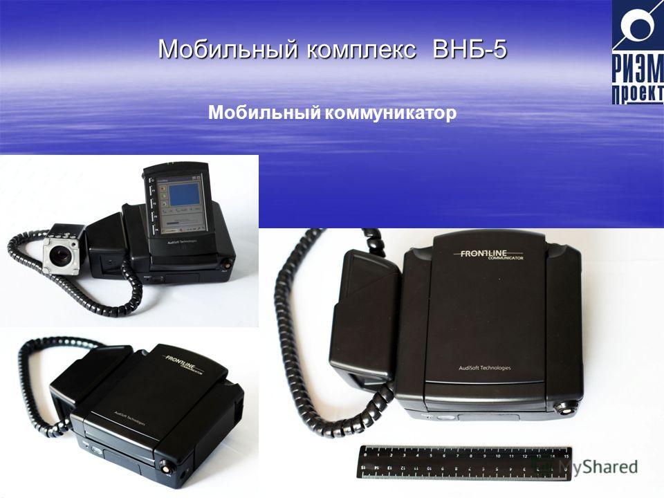 Мобильный комплекс ВНБ-5 Мобильный коммуникатор