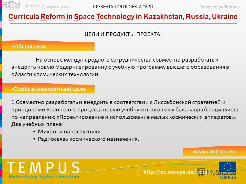 Общая цель На основе международного сотрудничества совместно разработать и внедрить новую модернизированную учебную программу высшего образования в области космических технологий. Особые (конкретные) цели 1.Совместно разработать и внедрить в соответс