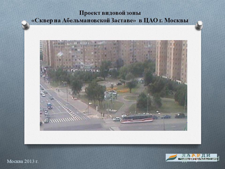 Москва 2013 г. Проект видовой зоны «Сквер на Абельмановской Заставе» в ЦАО г. Москвы