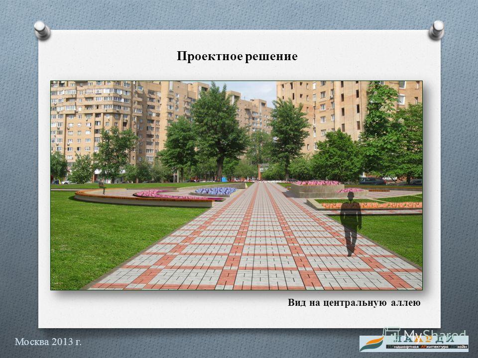 Проектное решение Вид на центральную аллею Москва 2013 г.
