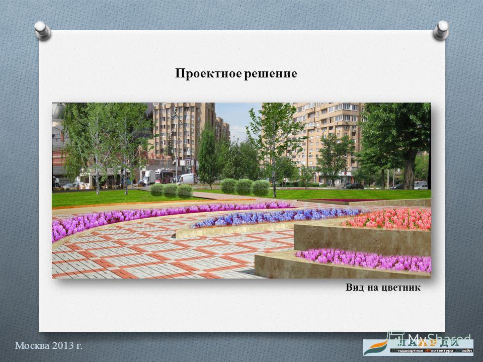 Проектное решение Вид на цветник Москва 2013 г.