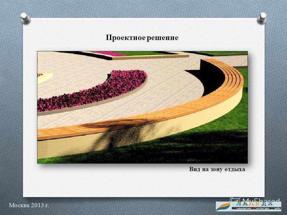 Проектное решение Вид на зону отдыха Москва 2013 г.