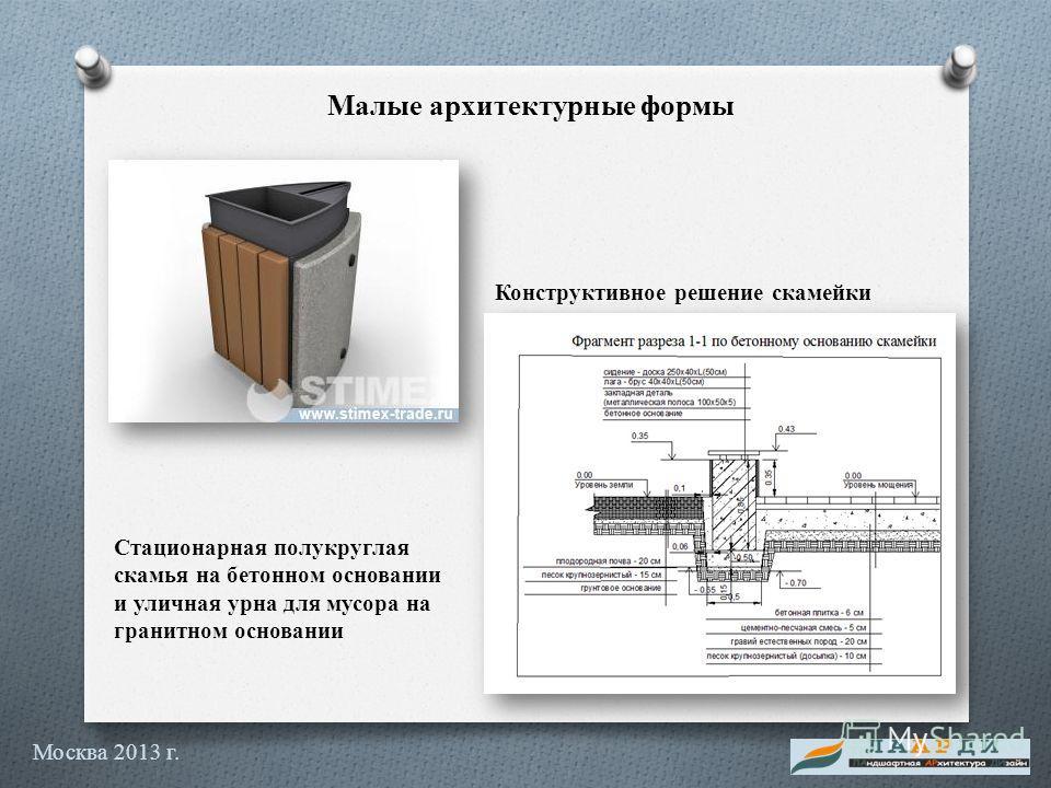 Малые архитектурные формы Стационарная полукруглая скамья на бетонном основании и уличная урна для мусора на гранитном основании Конструктивное решение скамейки Москва 2013 г.