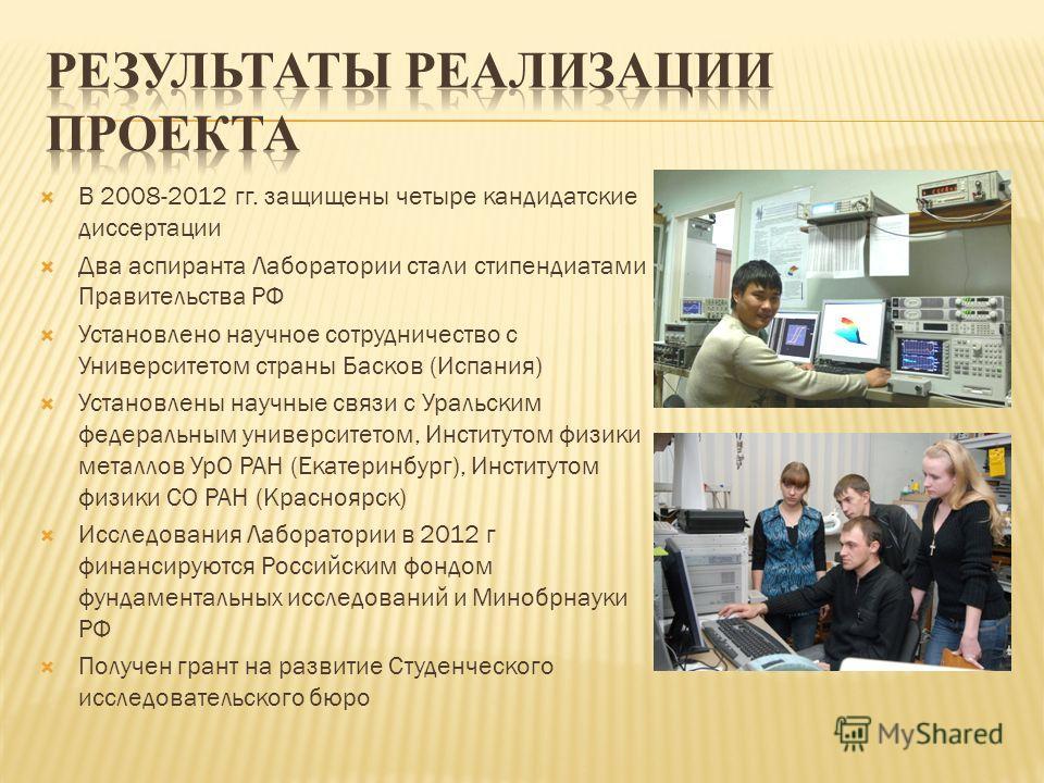 В 2008-2012 гг. защищены четыре кандидатские диссертации Два аспиранта Лаборатории стали стипендиатами Правительства РФ Установлено научное сотрудничество с Университетом страны Басков (Испания) Установлены научные связи с Уральским федеральным униве