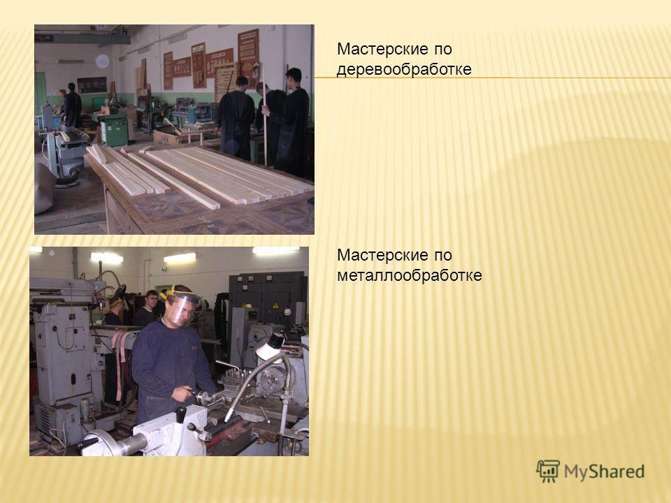 Мастерские по деревообработке Мастерские по металлообработке