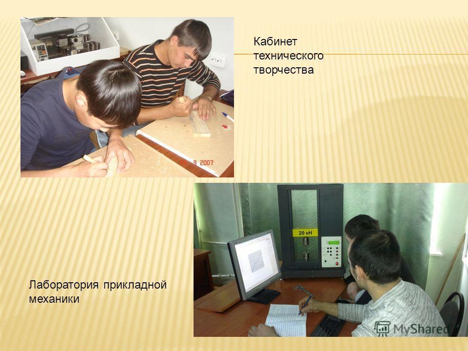 Кабинет технического творчества Лаборатория прикладной механики