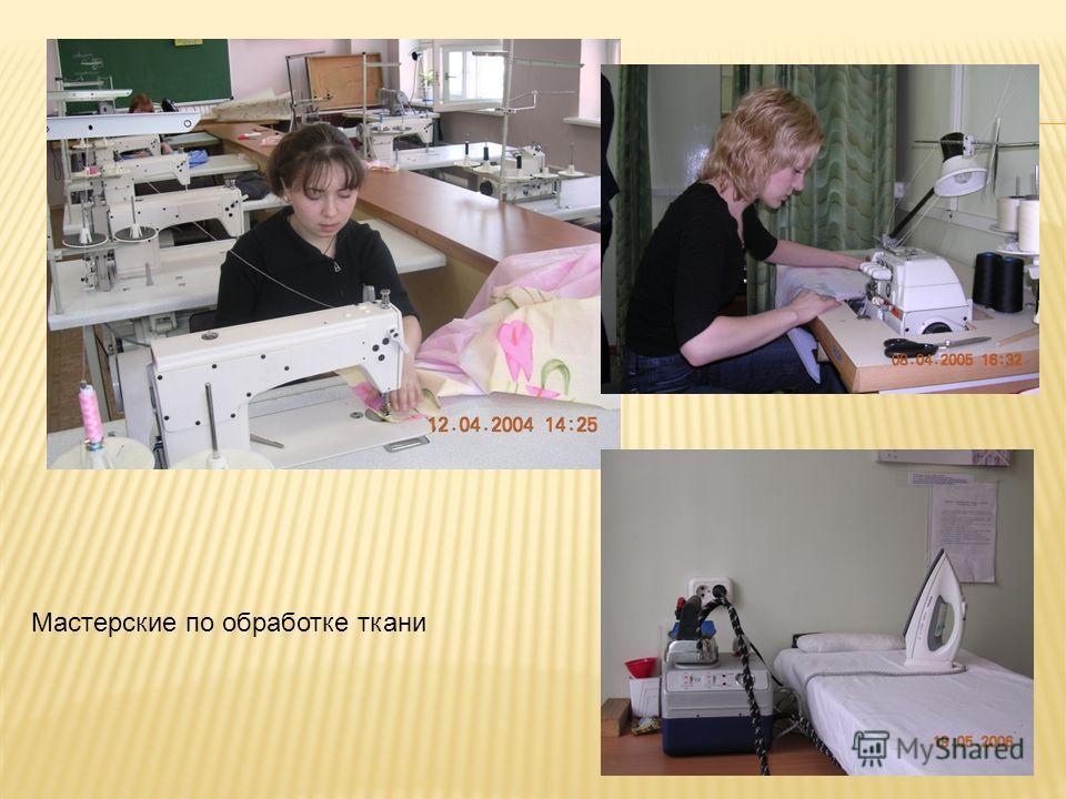 Мастерские по обработке ткани