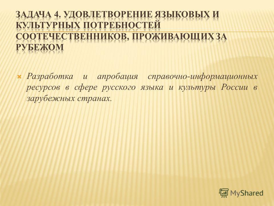 Разработка и апробация справочно-информационных ресурсов в сфере русского языка и культуры России в зарубежных странах.
