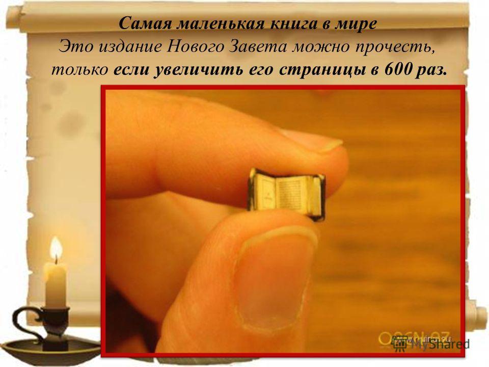 Самая маленькая книга в мире Это издание Нового Завета можно прочесть, только если увеличить его страницы в 600 раз.