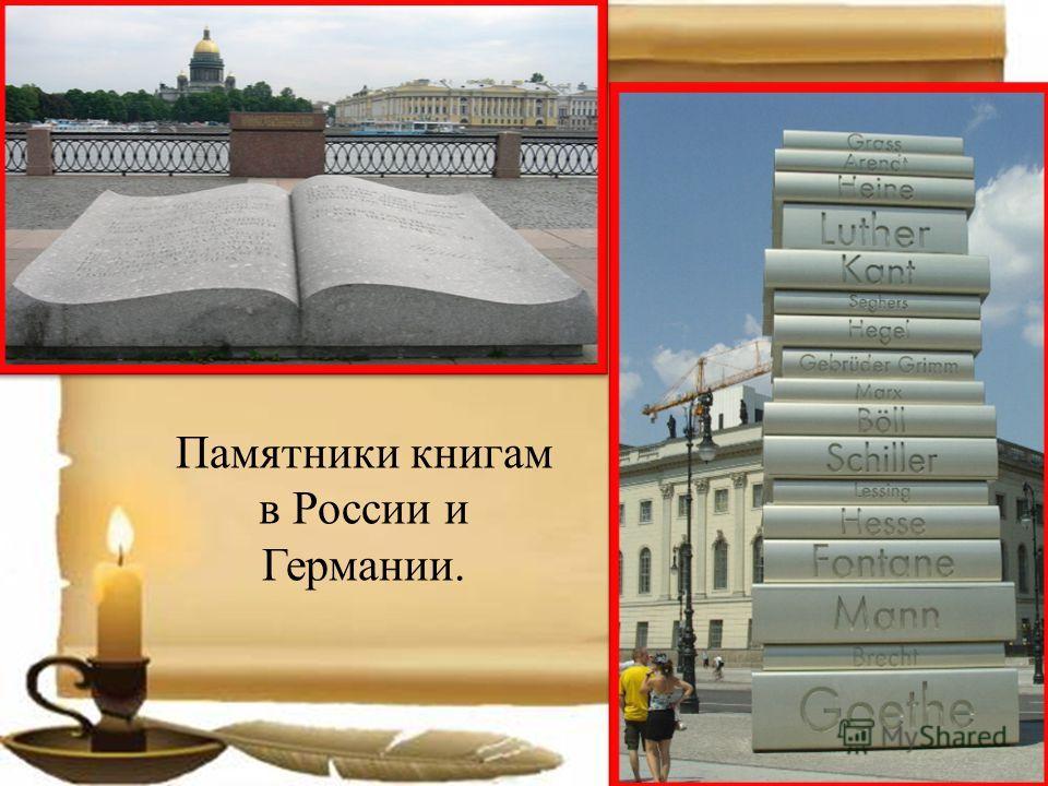 Памятники книгам в России и Германии.