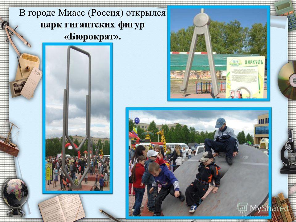 В городе миасс россия открылся парк