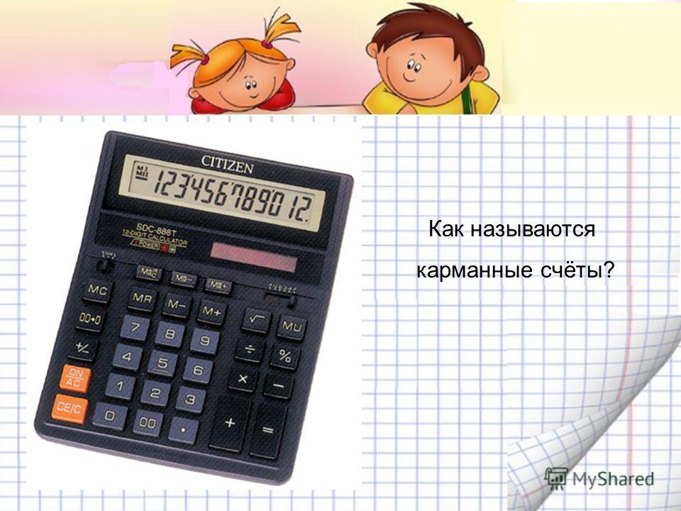 Как называются карманные счёты?