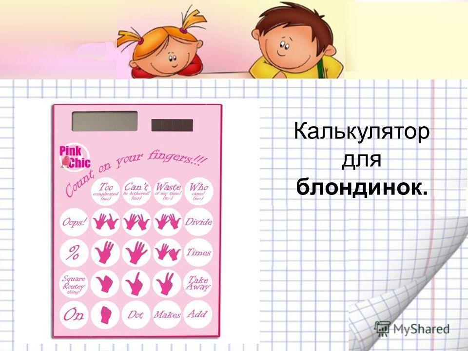 Калькулятор для блондинок.