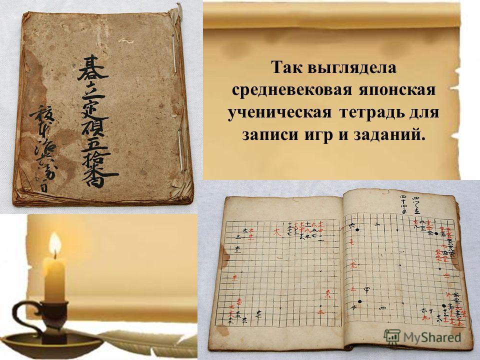 Так выглядела средневековая японская ученическая тетрадь для записи игр и заданий.