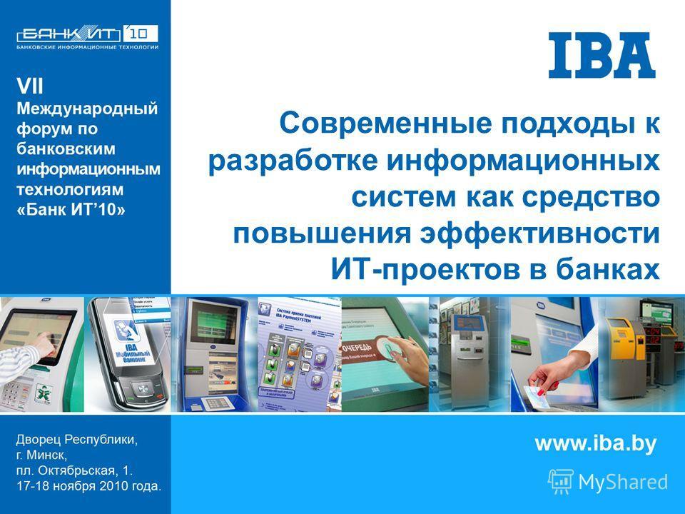 Современные подходы к разработке информационных систем как средство повышения эффективности ИТ-проектов в банках