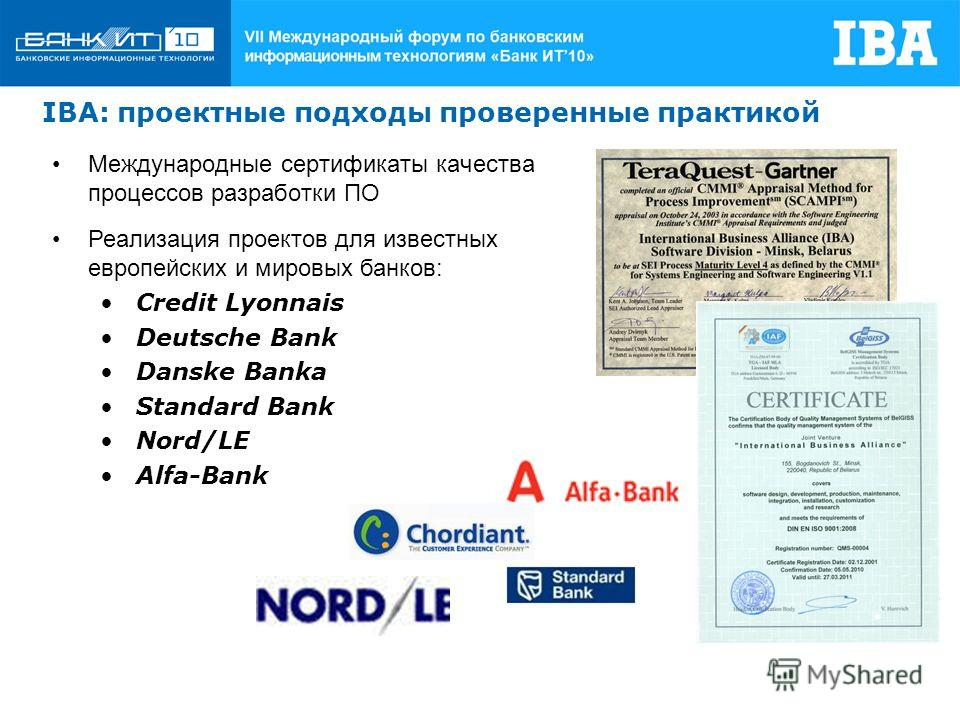 IBA: проектные подходы проверенные практикой Международные сертификаты качества процессов разработки ПО Реализация проектов для известных европейских и мировых банков: Credit Lyonnais Deutsche Bank Danske Banka Standard Bank Nord/LE Alfa-Bank