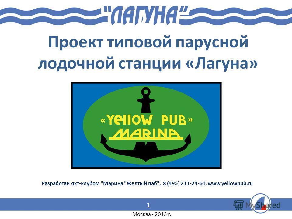 Проект типовой парусной лодочной станции «Лагуна» Разработан яхт-клубом Марина Желтый паб, 8 (495) 211-24-64, www.yellowpub.ru Москва - 2013 г. 1
