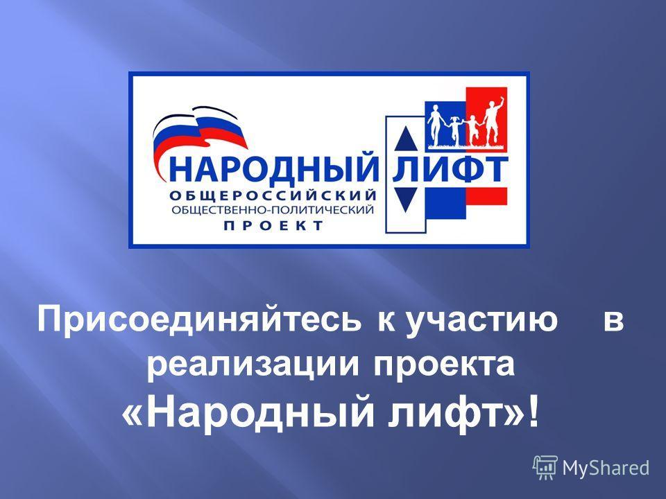Присоединяйтесь к участию в реализации проекта «Народный лифт»!