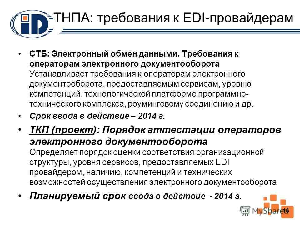 ТНПА: требования к EDI-провайдерам СТБ: Электронный обмен данными. Требования к операторам электронного документооборота Устанавливает требования к операторам электронного документооборота, предоставляемым сервисам, уровню компетенций, технологическо