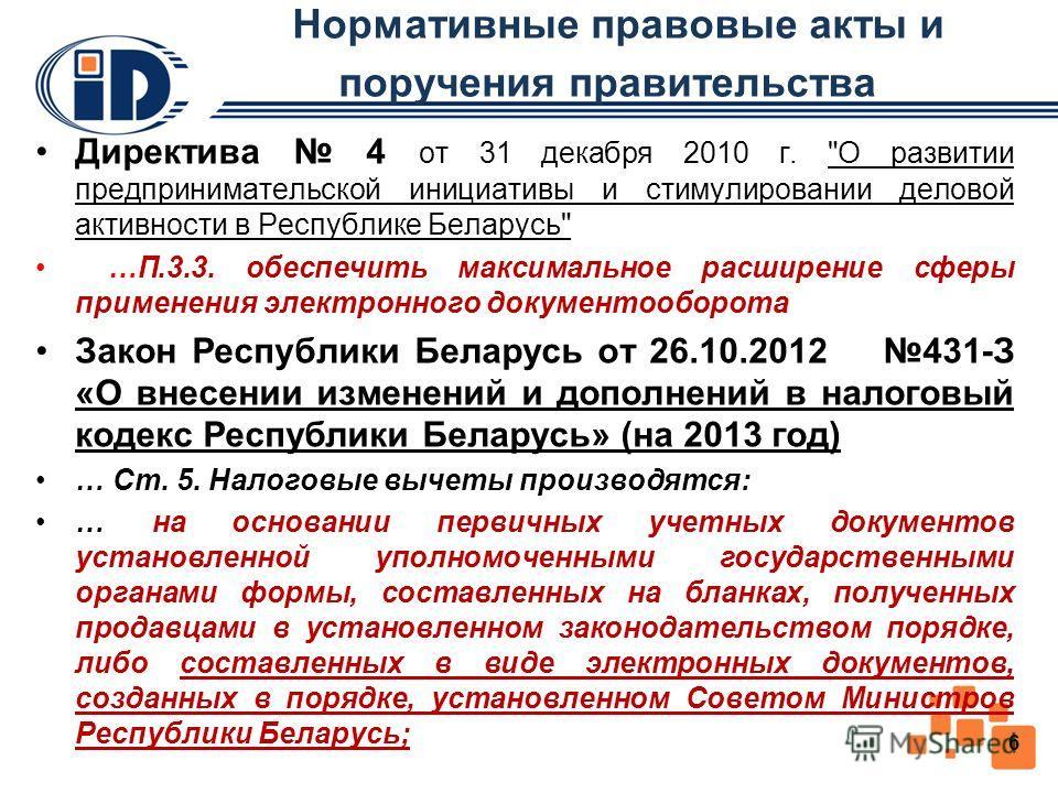 Нормативные правовые акты и поручения правительства Директива 4 от 31 декабря 2010 г.