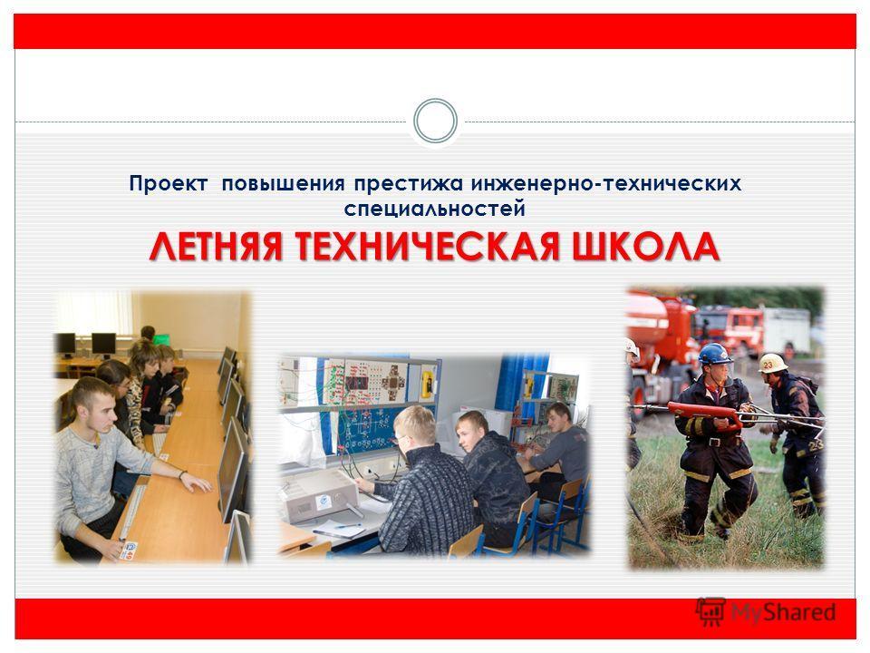 Проект повышения престижа инженерно-технических специальностей ЛЕТНЯЯ ТЕХНИЧЕСКАЯ ШКОЛА