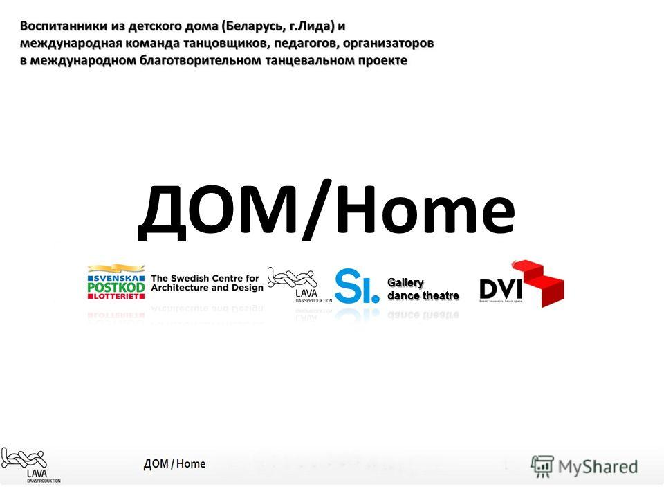 ДОМ/Home