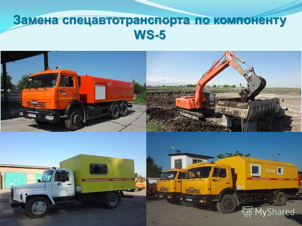 Замена спецавтотранспорта по компоненту WS-5
